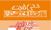 شركة دني لايت طهران التوزيع الإلكتروني
